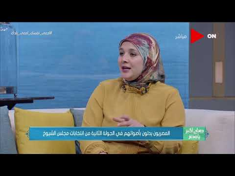 إيمان طلعت: مصر اثبتت تقدمها في التكنولوجيا بعد تصويت المصريين بالخارج عن طريق البريد  - نشر قبل 23 ساعة