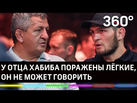 У отца Хабиба Нурмагомедова поражены лёгкие