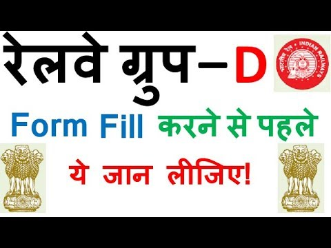 Railway Group D || Syllabus/Medical/Physical Details || Full RRB Group D Information