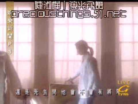 給淑樺的一封信 陳淑樺 電視特輯 4/5 + 歌曲 - 愛的進行式