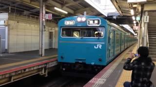 [阪和線] JR西日本103系 HK606編成 (普通熊取行き) 天王寺発車