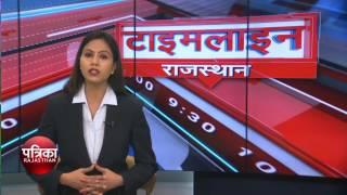 news bulletin in rajasthan patrika