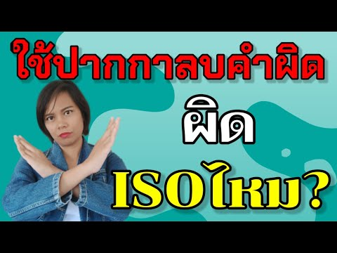 ใช้ปากกาลบคำผิด แก้ไขข้อความ ผิดข้อกำหนดการควบคุมเอกสาร ระบบ ISO9001 ไหมค่ะ?