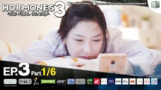 Hormones 3 The Final Season EP.3 Part 1/6