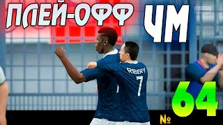 FIFA 16 Карьера за REAL MADRID и FRANCE #64 ЧЕМПИОНАТ МИРА ПЛЕЙ-ОФФ!!!