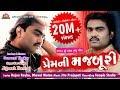 Download Prem Ni Majburi - Jignesh Kaviraj - New Gujarati Song MP3 song and Music Video