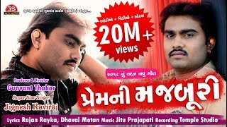 Prem Ni Majburi Jignesh Kaviraj New Gujarati Song