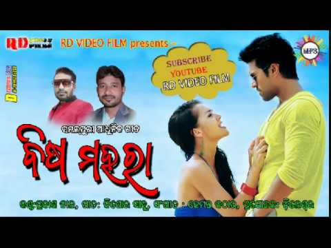 Bish Mahara | Prakash Jal | letest New Sambalpuri Mp3 Song | Full Official 2017
