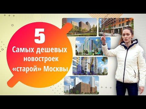 5 самых дешевых новостроек старой  Москвы. Квартирный Контроль