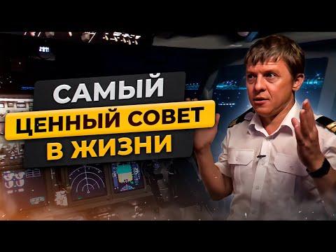 Как начать путь пилота сегодня? Самый ценный совет в жизни.