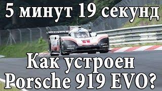 видео: Как Porsche 919 EVO поставил абсолютный рекорд Нюрбургринга?
