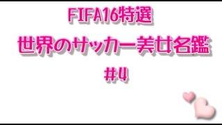 【XboxOne】FIFA16特選 世界のサッカー美女名鑑④