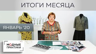 Подводим итоги первого месяца года Январь месяц продуктивной интересной работы на Модных практиках