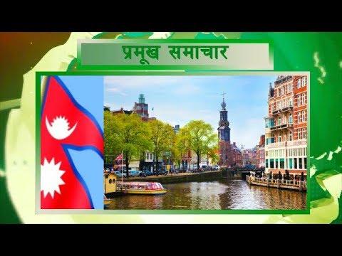 प्रवास समाचार   18 March 2018   Vision Nepal Television