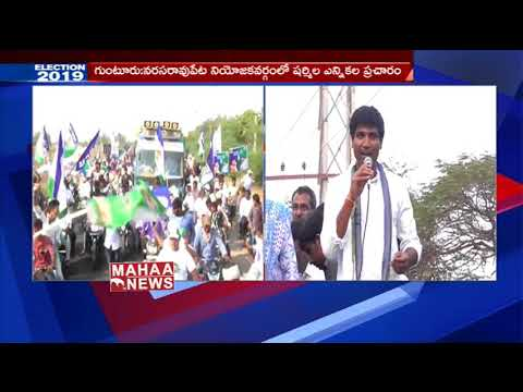 YS Sharmila Participates in Narasaraopet YCP Election