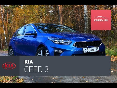 Kia CEED III. Прогрессивный хэтчбек.