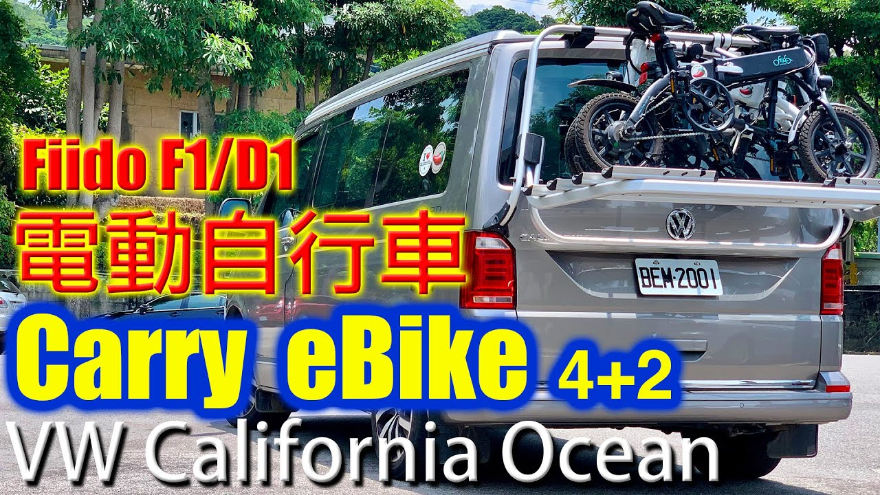 Fiido F1/D1電動自行車 Carry eBike 4+2  - VW California Camper 福斯露營車
