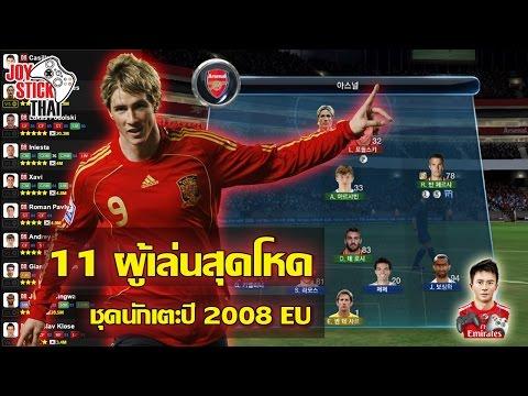 FIFA Online 3 - แนะนำนักเตะ(08E) Best 11 Player ปี 2008EU ที่เก่งสุด !!