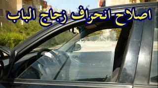 اصلاح مشكلة انحراف زجاج باب السيارة اثناء الصعود
