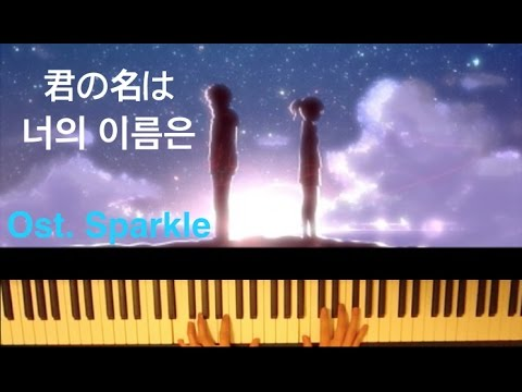 Your name Ost - Sparkle (piano & strings cover)