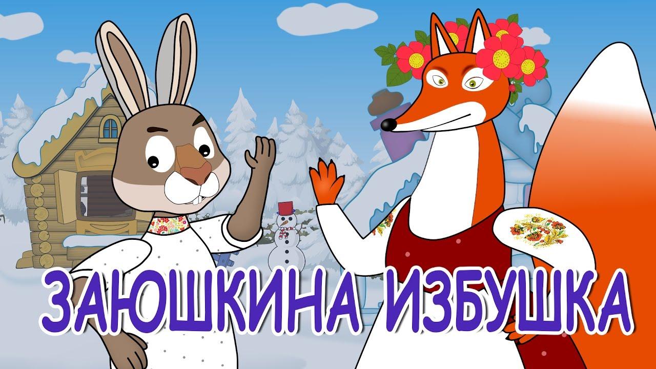 Русские народные сказки - Заюшкина избушка | Лиса и заяц