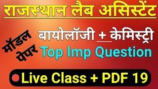 lab assistant model question paper - 19 / live online Classes / mock test 2019 / jepybhakar