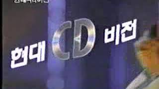 1993 현대CD비전
