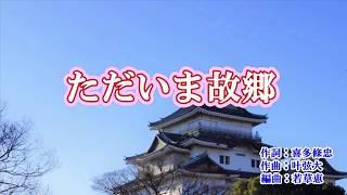 新曲『ただいま故郷』坂本冬美 カラオケ 2018年9月26日発売