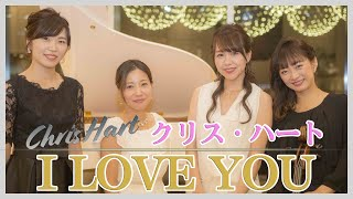クリス・ハート / I LOVE YOU  (福田明日香・立石純子・佐野まゆみ・花岡環)