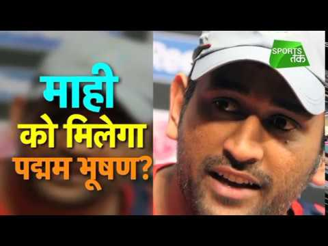 MS Dhoni nominated for Padma Bhushan Award | Sports Tak