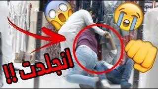 سطو مسلح على محلات ب مسدس 😱 انجلدت !!