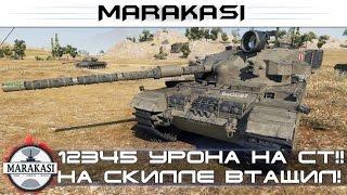 12345 урона на ст!!! На скилле втащил слитую катку World of Tanks