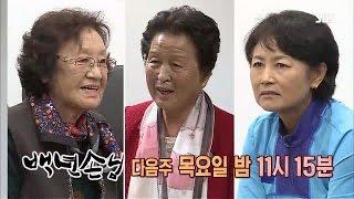 [예고] 이춘자 여사 드디어 SBS사장님을 만나다?  @자기야-백년손님 20151022 300회