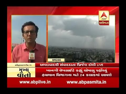 Gujarat Meteorological Department Forecast Of Rain Session In State