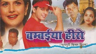 बम्बैया हीरो | Bambaiya Hero | Vishnu and Monica | Nagpuri Full Movie with Songs