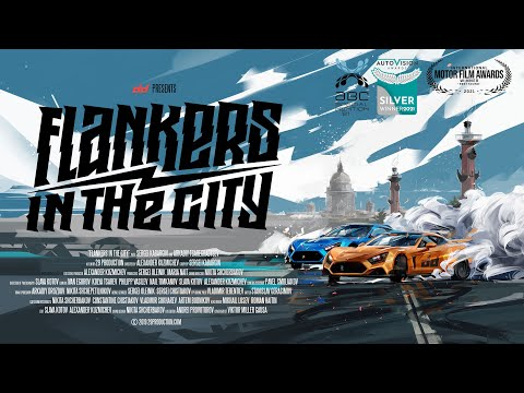 Фланкеры: дрифт в городе | Flankers In The City