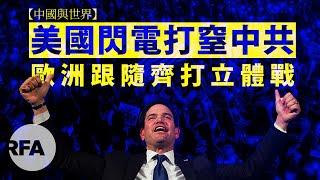 【中國與世界】美國閃電打窒中共   歐洲跟隨齊打立體戰