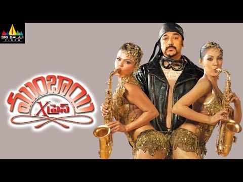 Mumbai Express Telugu Full Movie | Kamal Hasan, Manisha Koirala | Sri Balaji Video