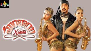 Repeat youtube video Mumbai Express Telugu Full Movie   Kamal Hasan, Manisha Koirala   Sri Balaji Video