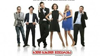 HD Xuti naxvit sheyvareba HD ხუთი ნახვით შეყვარება ქართული ფილმი