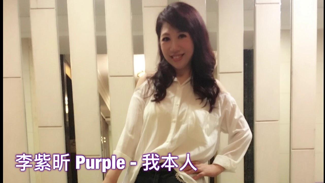 李紫昕purple - 我本人 - YouTube