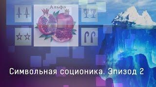 Символьная соционика  - Типы квадры Альфа - эпизод 02