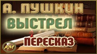 ВЫСТРЕЛ (Повести БЕЛКИНА-1/5). Александр Пушкин