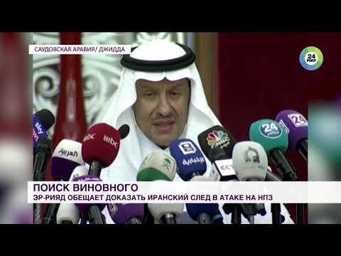 Саудовская Аравия докажет причастность Ирана к атаке дронов на НПЗ