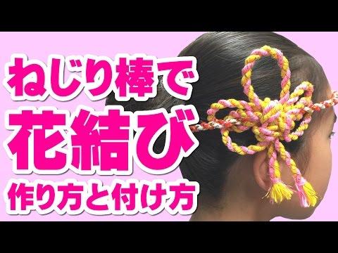 ねじり棒はちまきで花結び髪飾りを作る方法! お祭りの髪型