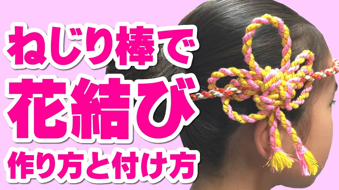 ねじり棒はちまきで花結び髪飾りを作る方法! お祭りの髪型アレンジ紹介