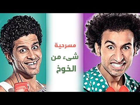 مسرح مصر -  مسرحية   ( شئ من الخوخ ) - Masrah Masr - Masrahyet She'a Mn El Khokh