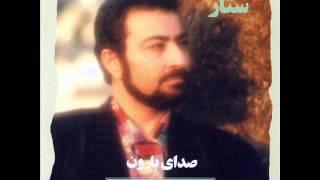 Sattar - Bahare Man Gozashteh Shayad | ستار - بهار من گذشته شاید