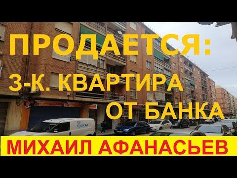 ПРОДАЖА: 43000€, 3-к квартиры в Испании, от банка, Валенсия. Квартиры в Испании у моря.