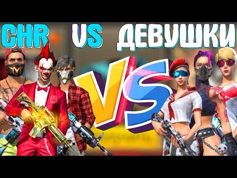 CHR (ЧР) VS ДЕВУШКИ! ➤ 4 vs 16 ПАРНИ ПРОТИВ ДЕВУШЕК / КТО СИЛЬНЕЕ ? БИТВА РАНГОВ! - Garena Free Fire